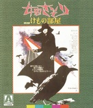 Joshuu sasori: Kemono-beya - British Blu-Ray cover (xs thumbnail)