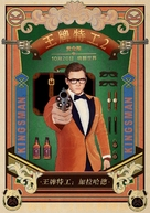 Kingsman: The Golden Circle - Chinese Movie Poster (xs thumbnail)