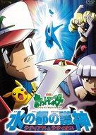 Pokémon Heroes - Japanese DVD cover (xs thumbnail)
