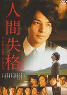 Ningen shikkaku - Japanese DVD cover (xs thumbnail)