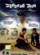 Derzkie dni - Russian DVD cover (xs thumbnail)