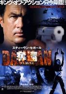 Half Past Dead - Japanese Movie Poster (xs thumbnail)