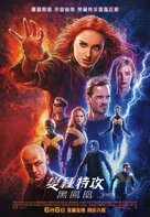 Dark Phoenix - Hong Kong Movie Poster (xs thumbnail)