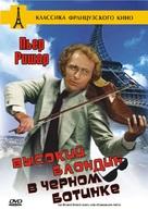 Le grand blond avec une chaussure noire - Russian DVD cover (xs thumbnail)