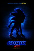 Sonic the Hedgehog - Turkish Movie Poster (xs thumbnail)