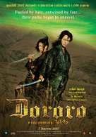 Dororo - Thai Movie Poster (xs thumbnail)
