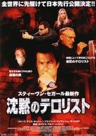 Ticker - Japanese Movie Poster (xs thumbnail)