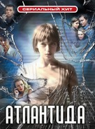 """Atlantida"" - Russian DVD cover (xs thumbnail)"