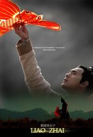 """Liao zhai qi nu zi"" - Chinese Movie Poster (xs thumbnail)"