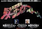 """Amazing Stories"" - Japanese Movie Poster (xs thumbnail)"
