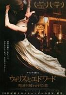 W.E. - Japanese Movie Poster (xs thumbnail)