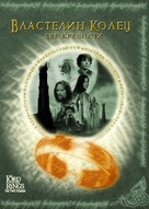 The Lord of the Rings: The Two Towers - Russian Movie Cover (xs thumbnail)