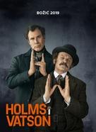 Holmes and Watson - Serbian Movie Poster (xs thumbnail)