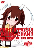 """Faito ippatsu! Jûden chan!!"" - Japanese Movie Cover (xs thumbnail)"