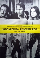 The Return of the Pink Panther - Romanian Movie Poster (xs thumbnail)