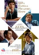 The Big Short - Russian Movie Poster (xs thumbnail)