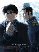 """Hagane no renkinjutsushi"" - Japanese Blu-Ray movie cover (xs thumbnail)"