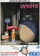Tonari no Totoro - Japanese Movie Poster (xs thumbnail)