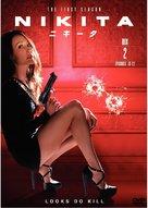 """Nikita"" - Japanese DVD cover (xs thumbnail)"
