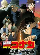 Meitantei Conan: Shikkoku no chaser - Japanese Movie Cover (xs thumbnail)