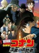 Meitantei Conan: Shikkoku no chaser - Japanese Movie Cover (xs thumbnail)
