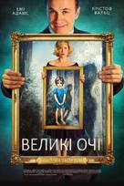 Big Eyes - Ukrainian Movie Poster (xs thumbnail)