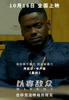 Widows - Chinese Movie Poster (xs thumbnail)