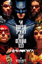 Justice League - Israeli Movie Poster (xs thumbnail)