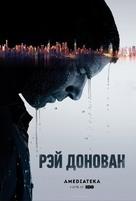 """Ray Donovan"" - Russian Movie Poster (xs thumbnail)"