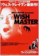 Wishmaster - Japanese Movie Poster (xs thumbnail)