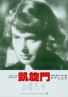 Arch of Triumph - Japanese Movie Poster (xs thumbnail)