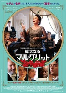 Marguerite - Japanese Movie Poster (xs thumbnail)