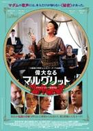 Marguerite - Japanese Movie Poster (xs thumbnail)