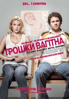 Knocked Up - Ukrainian Movie Poster (xs thumbnail)