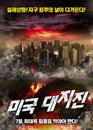 Descent - South Korean Movie Poster (xs thumbnail)