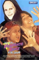 Bill & Ted's Bogus Journey - German Movie Poster (xs thumbnail)
