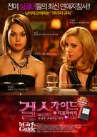 """The Girl's Guide to Depravity"" - South Korean Movie Poster (xs thumbnail)"