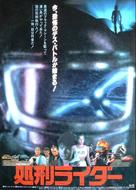 The Wraith - Japanese Movie Poster (xs thumbnail)