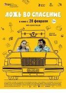 Orhim le-rega - Russian Movie Poster (xs thumbnail)