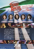 """""""Mahha gô gô gô"""" - Japanese Movie Poster (xs thumbnail)"""