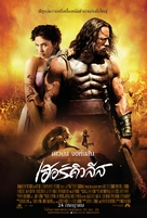 Hercules - Thai Movie Poster (xs thumbnail)
