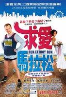 Run Fatboy Run - Taiwanese Movie Poster (xs thumbnail)
