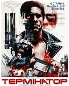 The Terminator - Ukrainian Movie Cover (xs thumbnail)