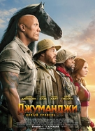 Jumanji: The Next Level - Russian Movie Poster (xs thumbnail)