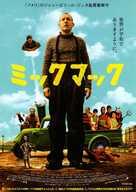 Micmacs à tire-larigot - Japanese Movie Poster (xs thumbnail)