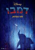 Dumbo - Israeli Movie Poster (xs thumbnail)