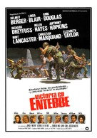Victory at Entebbe - Spanish Movie Poster (xs thumbnail)