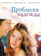 Hope Floats - Russian DVD cover (xs thumbnail)