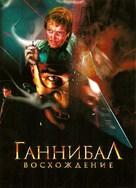 Hannibal Rising - Russian DVD cover (xs thumbnail)