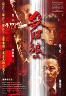 Kill Zone - Taiwanese poster (xs thumbnail)